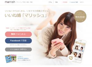 バツイチマッチングアプリ3
