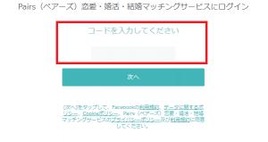ペアーズ入会方法3