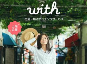 真面目な婚活サイト3