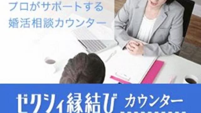 ゼクシィ縁結びカウンターバツイチ婚活1