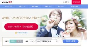 婚活サイト有料サイト6