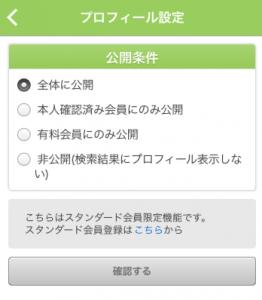 youbride公開条件